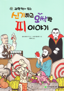 Korean version of Kyi's educational book on blood