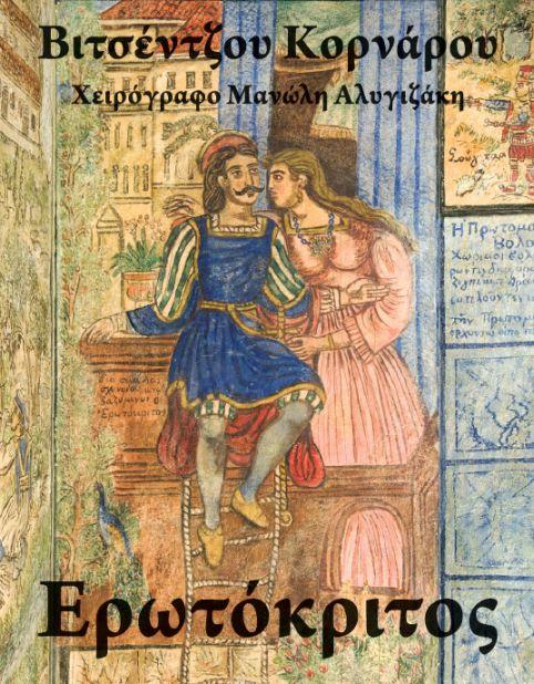 Manolis, longhand book cover